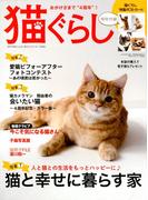 猫ぐらし 2017年 09月号 [雑誌]