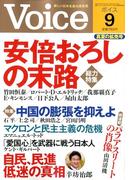Voice (ボイス) 2017年 09月号 [雑誌]