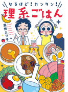 なるほど!カンタン!理系ごはん(芳文社コミックス)