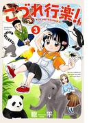 こづれ行楽! 3巻(芳文社コミックス)