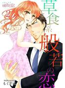 草食系般若の恋 2(ソルマーレ編集部)