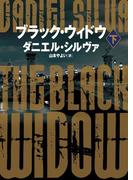 ブラック・ウィドウ 下(ハーパーBOOKS)