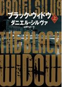 ブラック・ウィドウ 上(ハーパーBOOKS)