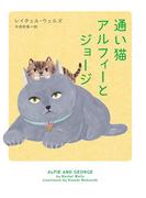 通い猫アルフィーとジョージ(ハーパーBOOKS)