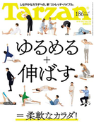 Tarzan (ターザン) 2017年 8月10日号 No.723 [ゆるめる+伸ばす=柔軟なカラダ!]