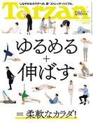 Tarzan (ターザン) 2017年 8月10日号 No.723 [ゆるめる+伸ばす=柔軟なカラダ!](Tarzan)