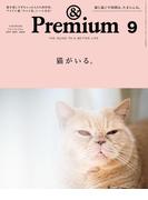 &Premium(アンド プレミアム) 2017年 9月号 [猫がいる。](&Premium)