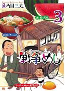 戦争めし 3(ヤングチャンピオン・コミックス)