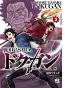 戦国BASARA ドクガン 3(ヤングチャンピオン・コミックス)