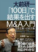【期間限定価格】大前研一 「100日」で結果を出すM&A入門