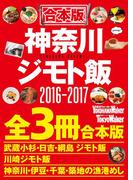 【合本版】神奈川ジモト飯セット2016‐2017(ウォーカームック)