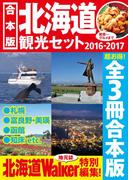 【合本版】北海道観光セット2016-2017(ウォーカームック)