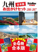 【合本版】九州おでかけセット2016-2017(ウォーカームック)
