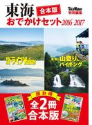 【合本版】東海おでかけセット2016-2017(ウォーカームック)