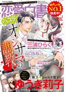 恋愛白書パステル2017年9月号(ミッシィコミックス恋愛白書パステルシリーズ)