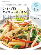 【期間限定価格】Chinami ダイエットキッチン