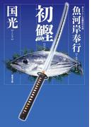 魚河岸奉行 : 1 初鰹