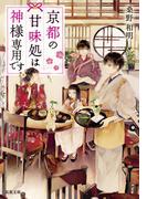 京都の甘味処は神様専用です : 1(双葉文庫)