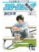 【期間限定 無料お試し版】スローステップ 1(ちゃおコミックス)