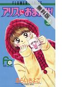 【期間限定 無料お試し版】アリスにおまかせ! 2(フラワーコミックス)