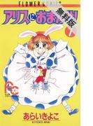 【期間限定 無料お試し版】アリスにおまかせ! 1(フラワーコミックス)