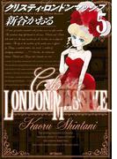 クリスティ・ロンドンマッシブ 5(フラッパーシリーズ)