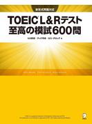 【ポイント50倍】[新形式問題対応/音声DL付]TOEIC(R) L&Rテスト 至高の模試600問
