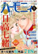 ハーモニィRomance2017年9月号(ハーモニィコミックス)