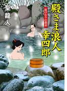 殿さま浪人幸四郎 湯けむりの殺意(コスミック・時代文庫)