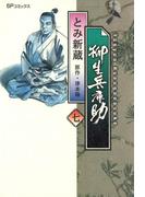 柳生兵庫助 (7)