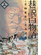 巷説百物語 (3)