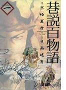 巷説百物語 (1)