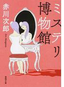 ミステリ博物館 (徳間文庫)(徳間文庫)
