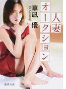 人妻オークション (徳間文庫)(徳間文庫)
