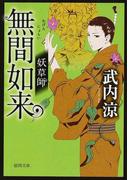 無間如来 (徳間文庫 徳間時代小説文庫 妖草師)(徳間文庫)