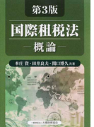 国際租税法-概論- 第3版