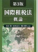 国際租税法 概論 第3版