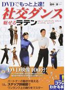 DVDでもっと上達!社交ダンス魅せるラテン