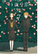 14歳の恋 (7)(楽園コミックス)