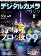 【期間限定価格】デジタルカメラマガジン 2017年8月号
