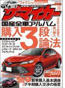 新車購入応援マガジン【ザ・マイカー】2017年9月号(ザ・マイカー)