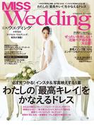 MISS ウエディング 2017年秋冬号(MISS Wedding)