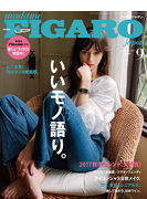 madame FIGARO japon (フィガロ ジャポン) 2017年 9月号