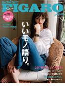 madame FIGARO japon (フィガロ ジャポン) 2017年 9月号(madame FIGARO japon)
