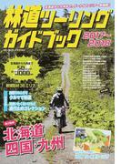 林道ツーリングガイドブック 2017〜2018