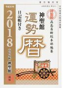 神聖館運勢暦 平成30年