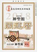 神聖館開運暦 究極の開運奥義 平成30年