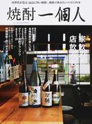 焼酎一個人 完全保存版 Vol.1 今、最高においしい焼酎で乾杯!