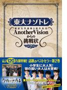 東大ナゾトレ東京大学謎解き制作集団AnotherVisionからの挑戦状 第2巻