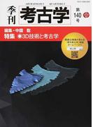季刊考古学 第140号 特集・3D技術と考古学